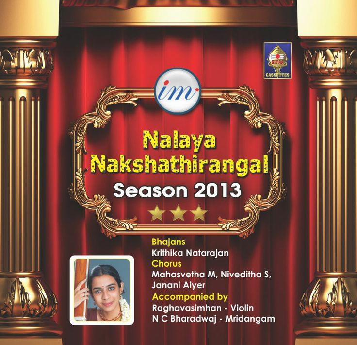 Carnatic Vocal By Krithika Natarajan