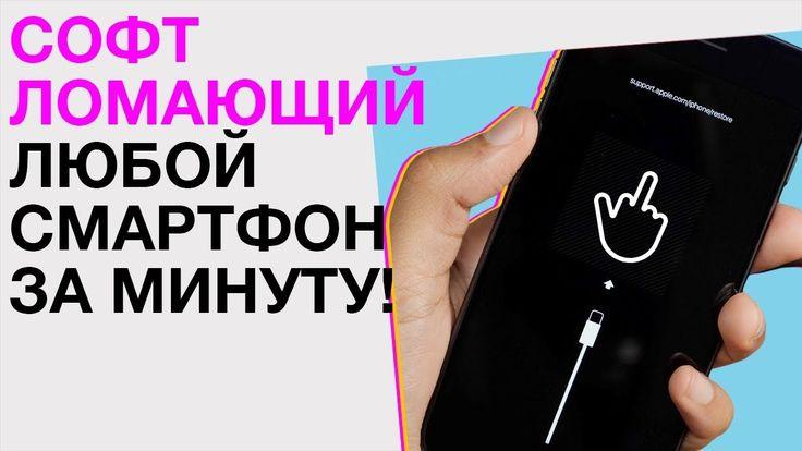 Софт ломающий любой смартфон! Все клоны iPhone X и другие новости! - YouTube