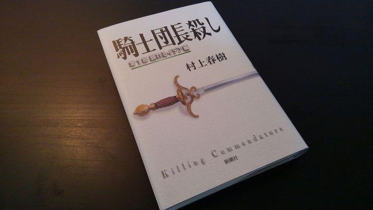 「騎士団長殺し 第1部」(著・村上春樹)