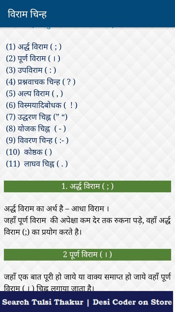 Akash Lakhera Ji 7887044547 Kabrai Mahoba Uttar Pradesh India Guru Learn English Words Hindi Language Learning General Knowledge Facts [ 1280 x 720 Pixel ]