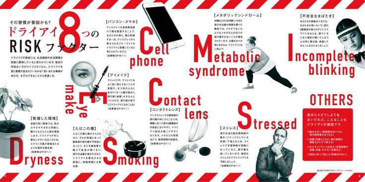 ヘルスグラフィックマガジン http://www.aisei.co.jp/Portals/0/images/pages/user/efforts/magazine/HGM23.pdf