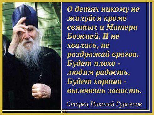 Старец Николай Гурьянов