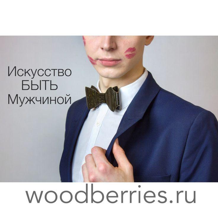 Искусство БЫТЬ Мужчиной! Аксессуары для успешных мужчин на woodberries.ru  http://woodberries.ru/shop/man/bag-babochki/   Доставка по России и миру. #WoodBerriesShop #WoodBerriesAccessories #длямужчин #Элитные #аксессуары #лучшие #люкс #подарки #подарок #тренд #будьвтренде #модное #модные #длясвадьбы #свадебные #свадьба #деревяннаябабочка #галстук #запонки #бабочки #Фэшн