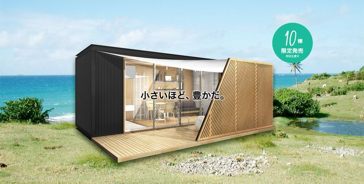 INSPIRATION by YADOKARI(インスピレーション バイ ヤドカリ)|日本の新たな住まい方をつくるYADOKARIスモールハウス。
