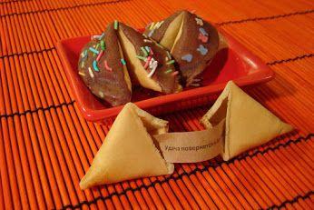 Печенье с предсказаниями #kvantil-event