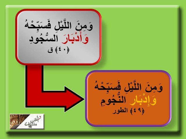 معاني بعض الألفاظ المتشابهة في القرآن الكريم ملتقي مقاومي التنصير Enamel Pins Islam