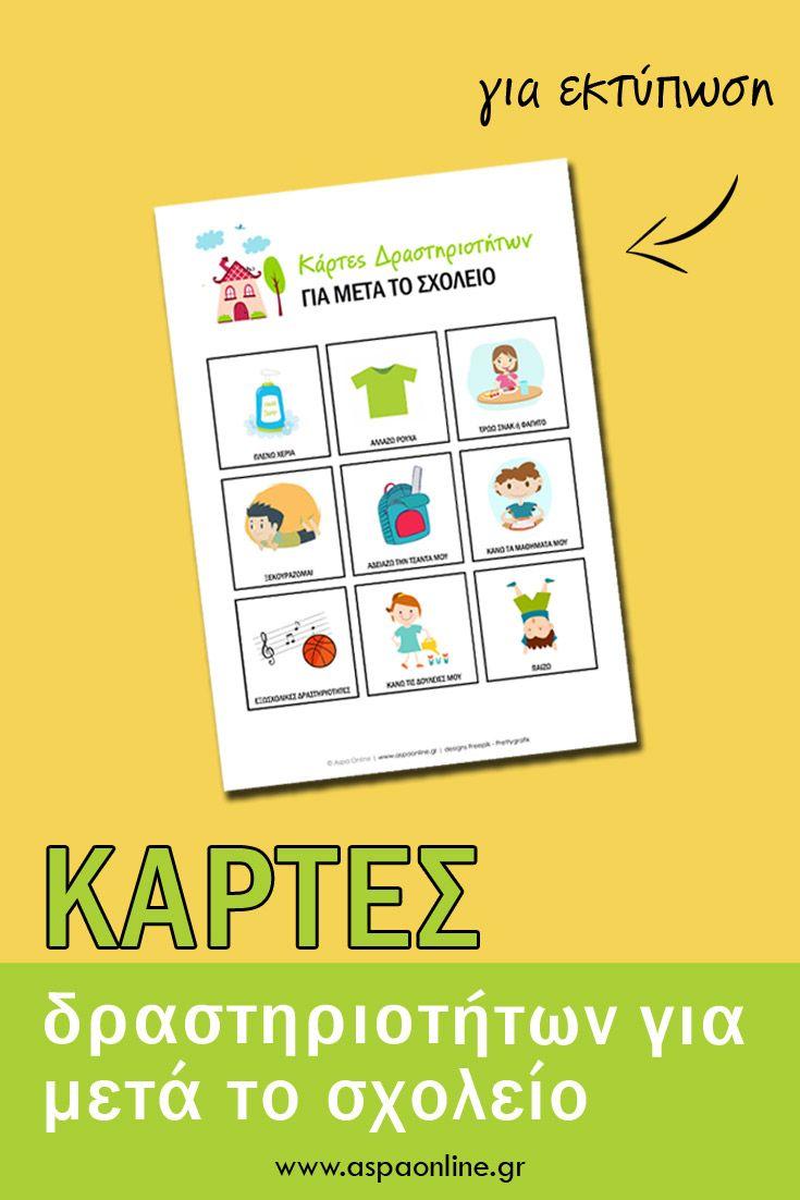 Κάρτες δραστηριοτήτων για μετά το σχολείο, για την οργάνωση των παιδιών στο σπίτι!