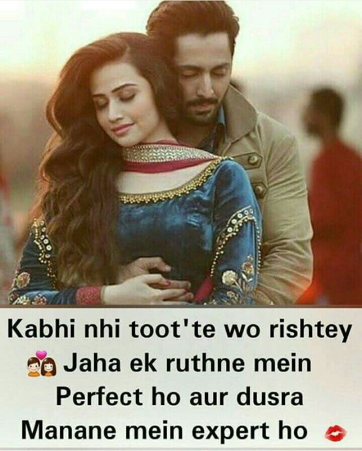 Pin By Bepannah On Mohabbat Romantic Couple Quotes Couples