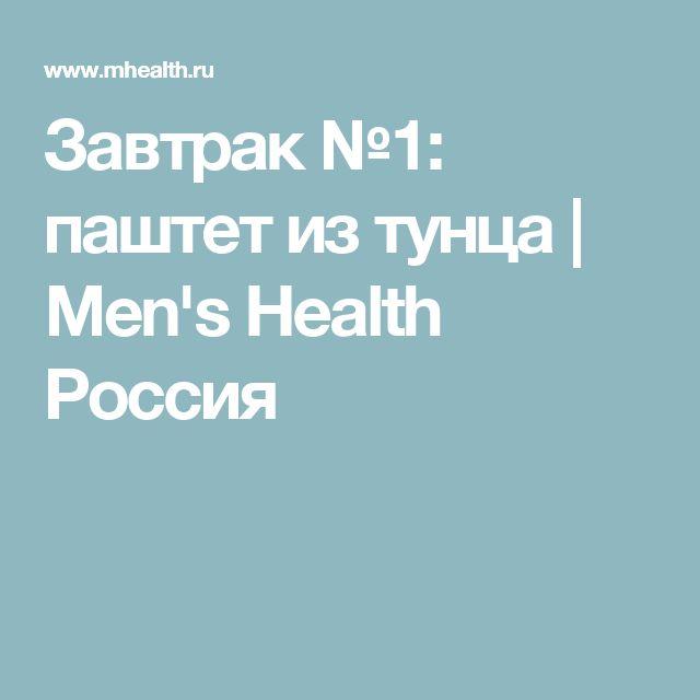 Завтрак №1: паштет из тунца | Men's Health Россия