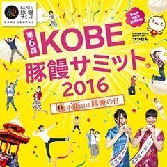 11月11日は豚まんの日神戸では豚まんが集まるサミットが開催されます   11月日といえばポッキープリッツの日で有名ですが 豚の鼻に似てるっていうことで実は豚まんの日としても認定されています   中華街のある神戸では豚饅を通じて日本を元気にするためにKOBE豚饅サミットを開催していて今年で第回目を迎えます   神戸のお店はもちろん横浜や長崎中華街の名店や 今年は熊本からも店舗が参加し期間中しか味わえないサミット限定のオリジナル豚まんが多数登場しますよ   KOBE豚饅サミット 日程11月11日12日13日 時間11時17時 場所は日程によってことなるので詳細は公式サイトをチェック http://www.kobebutaman-summit.com/index.html     tags[兵庫県]