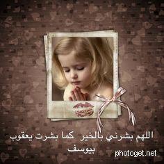 اللهم بشرني بالخير صور Resources Frame Website
