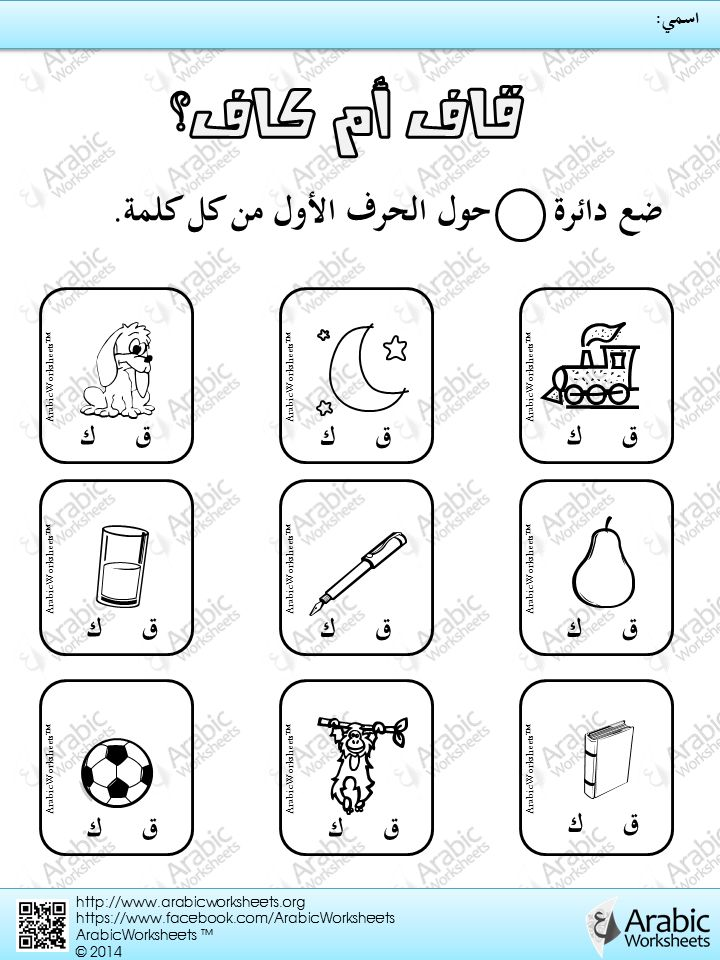 qaf or kaf worksheet https://www.facebook.com/ArabicWorksheets/
