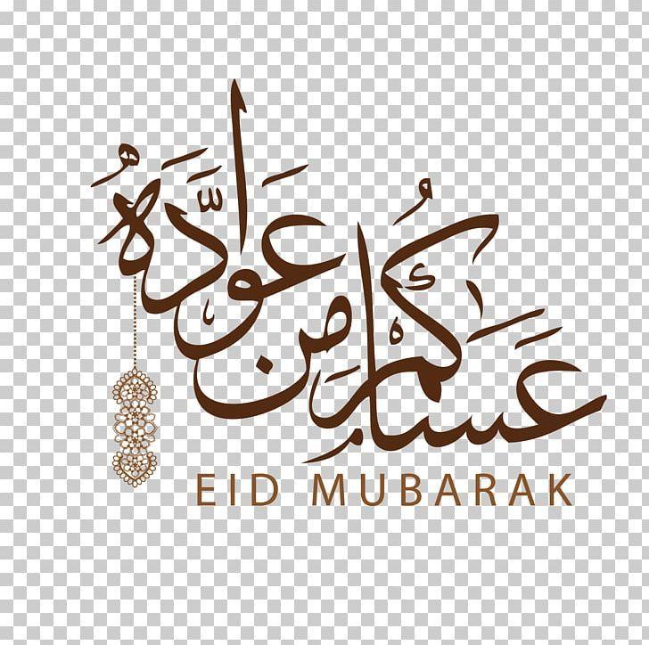 Quran Eid Al Fitr Islam Eid Mubarak Ramadan Png 3d Fonts 2017 Font Arabia Arabia Style Arabic Ramadan Png Eid Al Fitr Eid Mubarak