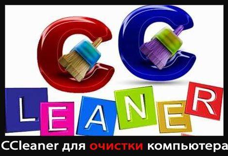 CCleaner Настройки программы для очистки компьютера