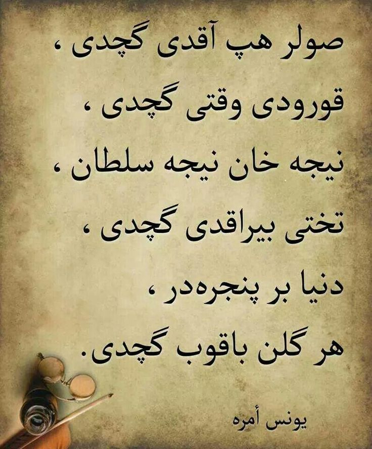 Ottoman Writing/ Yunus Emre
