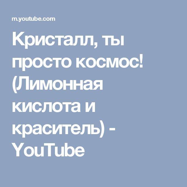 Кристалл, ты просто космос! (Лимонная кислота и краситель) - YouTube