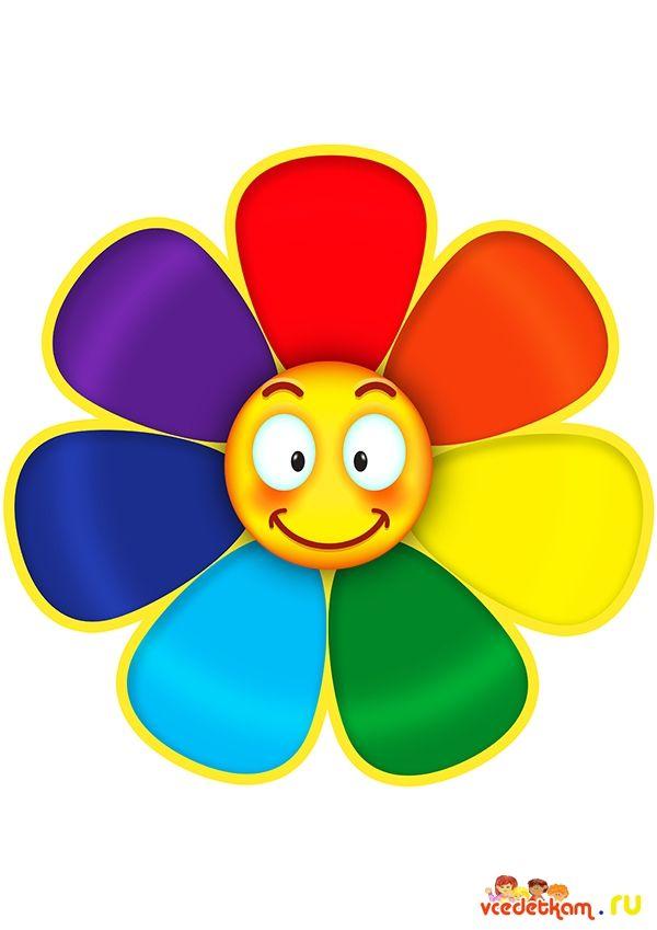 Картинка детская цветик семицветик