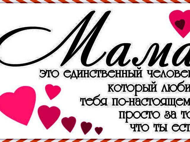 Картинки про любовь с надписью мама