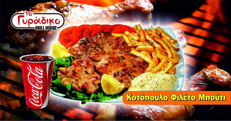 Μπούτι κοτόπουλου με άρωμα από ξυλοκάρβουνο και με το μοναδικό μείγμα μπαχαρικών του Chef...Μούρλια! www.togyradiko.gr