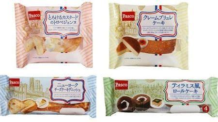 世界の人気スイーツが菓子パンにクレームブリュレケーキやティラミス風ロールケーキなど