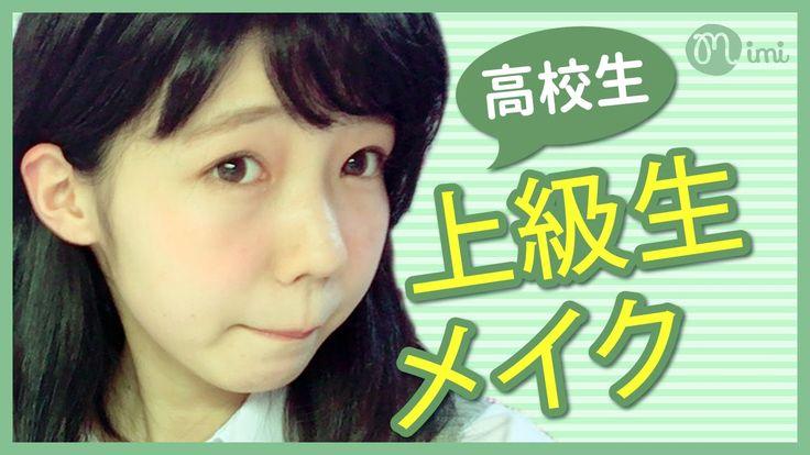ナチュラルかわいい!高校生上級生のメイク 濱澤ゆうり編♡MimiTV ...