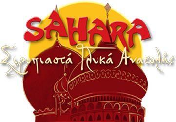 sahara.gr - Ένας κόσμος γλυκών απολαύσεων