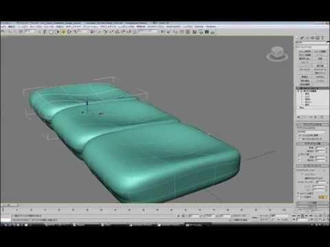 10. ソファーのモデリング