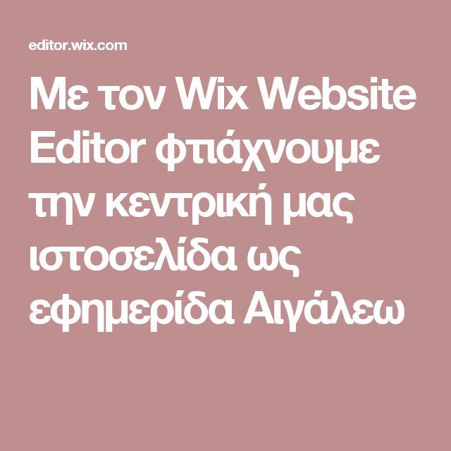 Με τον Wix Website Editor φτιάχνουμε την κεντρική μας ιστοσελίδα ως εφημερίδα Αιγάλεω