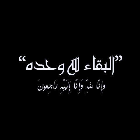 صور البقاء لله وحده 2020 Islamic Phrases Dad Quotes Beautiful Arabic Words
