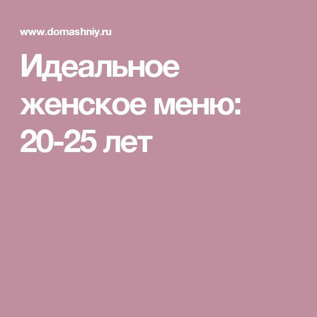 Идеальное женское меню: 20-25 лет