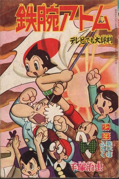 Astro Boy - Retronaut