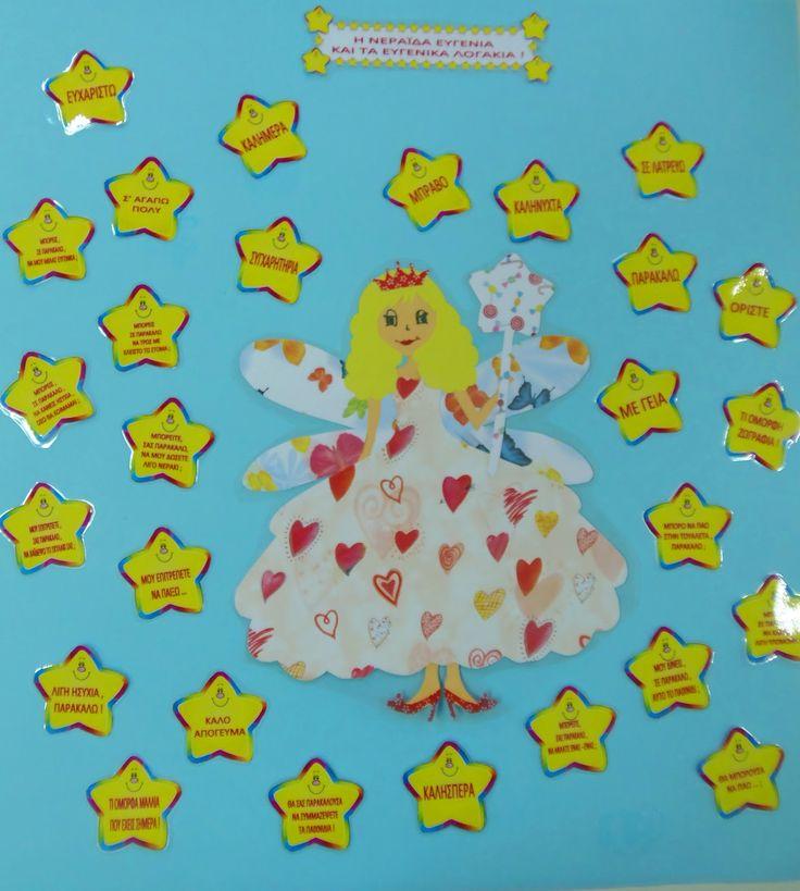 dreamskindergarten Το νηπιαγωγείο που ονειρεύομαι !: Η νεράιδα Ευγενία και τα ευγενικά λογάκια