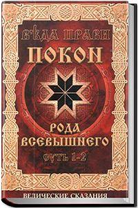 Эта книга раскрывает понимание Покона Рода Всевышнего, изначальной ведической мудрости арийских родо