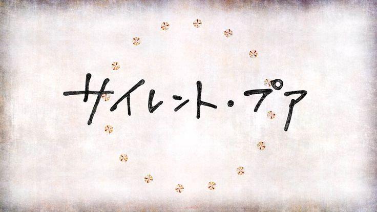 "NHKドラマ10「サイレント・プア」タイトルバック/ NHK Drama 10 ""Silent Poor"" Opening Movie"