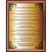 Планшет подарочный «10 заповедей руководителя»