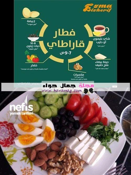 رجيم قاراطاي التركي والذي إبتكرته طبيبة القلب التركية Canan Karatay جانان قاراطاي فى كتابها حمية قاراطاي الذي أطلقته مؤخر Vegetarian Recipes Food Vegetarian