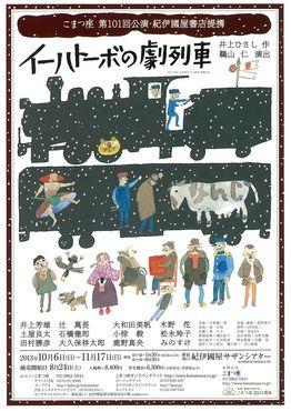 """イーハトーボの劇列車 """"The Drama Train of Ihatovo""""  井上ひさしの戯曲。宮沢賢治の伝記劇。 a biography play of Miyazawa Kenji written by Hisashi Inoue."""