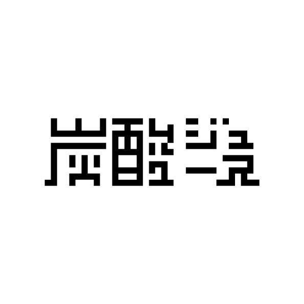 深夜の真剣作字60分一本勝負 まとめ 10ページ目 Togetter タイポグラフィのロゴ テキストデザイン フォント ポップ
