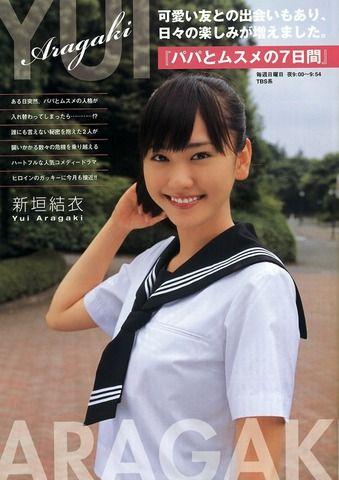 Yui Aragaki. 新垣結衣 >> pinterest.com/yurina3c/yui-aragaki/