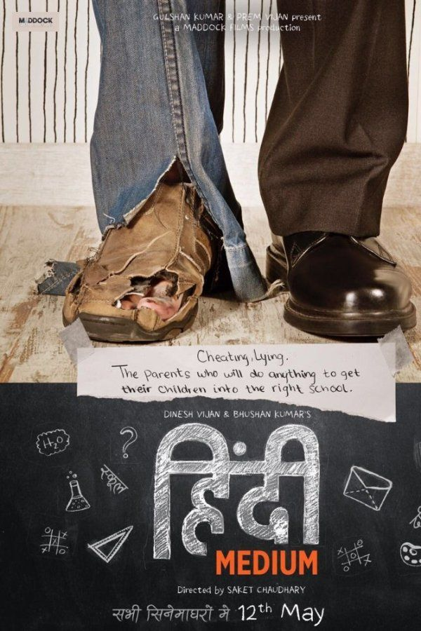 Hindi Medium Movie Release Date, Star Cast, Story and Poster by Irrfan  Khan. Upcoming Bollywood Movie Hindi Medium Release 31 March Check Hindi  Medium Movie ...