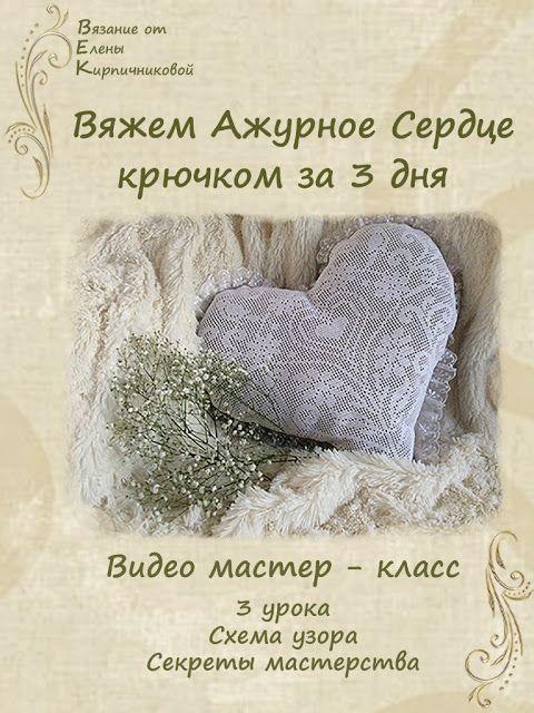Блог Лилии Первушиной: [Идеи подарков] К 8 марта вы можете сделать подарок своими руками - связать потрясающую ажурную подушку в форме сердца.