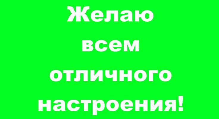 Желаю Всем ОТЛИЧНОГО Настроения))) ОлегХодарев