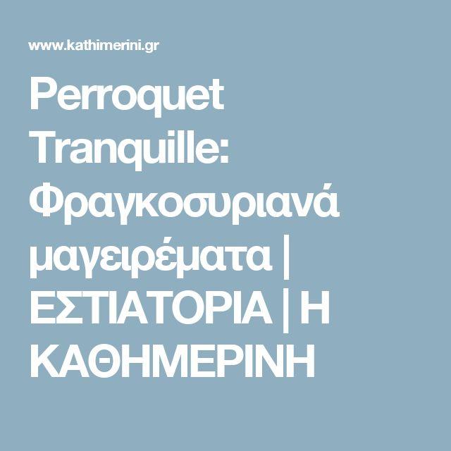 Perroquet Tranquille: Φραγκοσυριανά μαγειρέματα | ΕΣΤΙΑΤΟΡΙΑ | Η ΚΑΘΗΜΕΡΙΝΗ