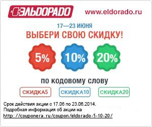 В Эльдорадо скидки 5, 10 и 20% на товары, участвующие в акции, по ссылке: http://couponera.ru/coupon/eldorado-5-10-20/  #компьютеры #электроника #телефоны #планшеты #аксессуары