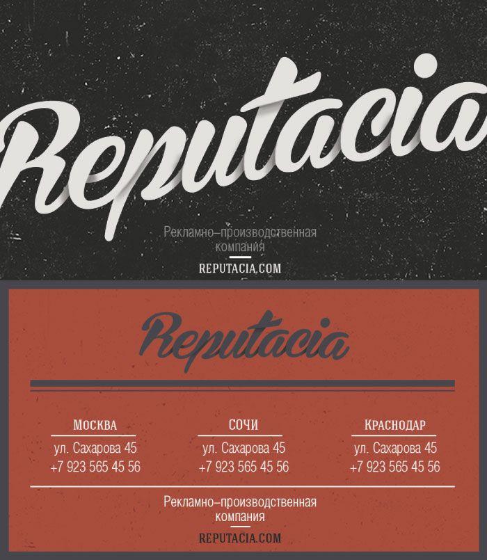 Визитка Reputacia, версия 2