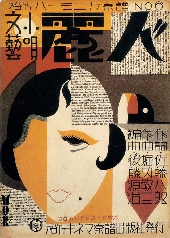 """Reijin"" sheet music cover, Japanese, 1930"