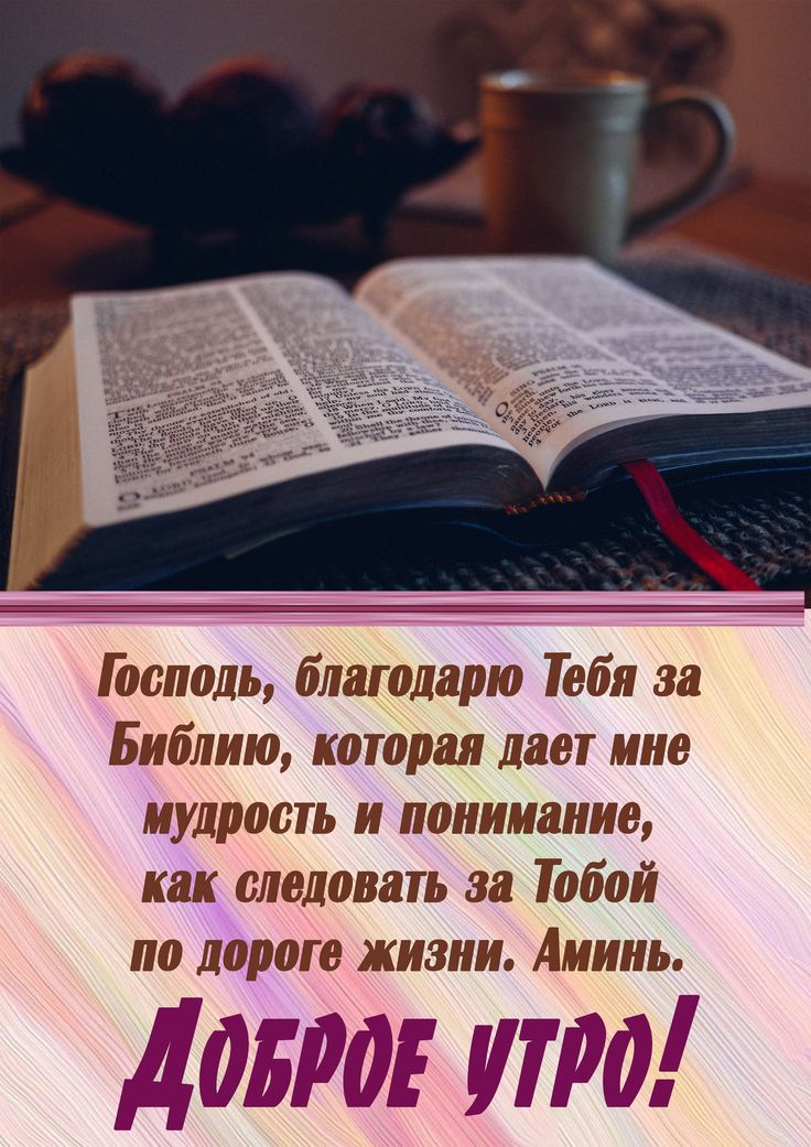 Картинки с места писания из библии, открытка