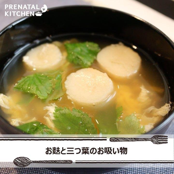 . お手軽タンパク質お麩と三つ葉のお吸い物 . 手軽に作れる簡単レシピ脂肪が少ないお麩は消化が良いので食欲がない時におすすめですミネラル豊富で体も元気になれる汁物ですよ . 材料2人分 お麩10個 三つ葉1/3把 だし汁2カップ 卵1個 醤油小さじ1 塩小さじ1/2 . 作り方 1.お麩を水で戻し軽く水気を絞っておく三つ葉は食べやすい長さに切っておく 2.鍋にだし汁を入れて火にかける塩と醤油で味を整える 3.2に溶き卵を流しいれすぐに火を止める 4.お麩を加えて器に注いだら三つ葉をちらす . お麩の栄養について たんぱく質体を形成する主成分であり赤ちゃんの脳や皮膚髪の毛になります . . #料理#料理写真#料理動画 #晩御飯#簡単レシピ#グルメ #ディナー#レシピ#ランチ#クッキング #お腹いっぱい#おいしい#料理大好き #料理好きな人と繋がりたい#妊婦 #マタニティレシピ#dinner#delicious #プレナタルキッチン#プレナタル #instafood#instacook#yummy #家庭料理#夜ごはん#妊活 #ポジティブ妊活#不妊治療#こうのとり #妊活仲間募集中
