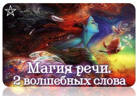 Есть 2 волшебных слова, которые меняют вашу жизнь до неузнаваемости