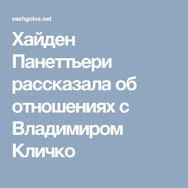 Хайден Панеттьери рассказала об отношениях с Владимиром Кличко